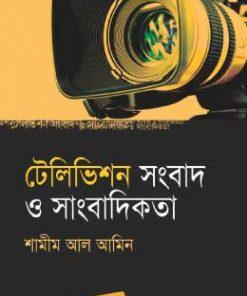 টেলিভিশন সংবাদ ও সাংবাদিকতা: শামীম আল আমিন