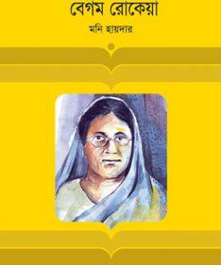 বেগম রোকেয়া: মনি হায়দার