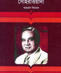 সোহরাওয়ার্দী: আহমেদ ফিরোজ