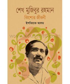 শেখ মুজিবুর রহমান কিশোর জীবনী: ইশতিয়াক আলম