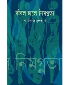 দীঘল জলে নিমগ্নতা: সাফিনাজ সুলতানা