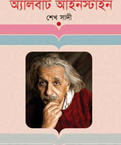 অ্যালবার্ট আইনস্টাইন: শেখ সাদী