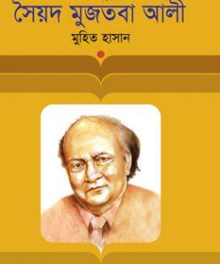 সৈয়দ মুজতবা আলী: মুহিত হাসান