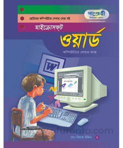 মাইক্রোসফট ওয়ার্ড: মো: রিয়াজ উদ্দিন
