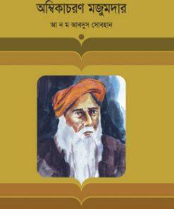 অম্বিকাচরণ মজুমদার: আ ন ম আবদুস সোবহান