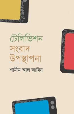টেলিভিশন সংবাদ উপস্থাপনা: শামীম আল আমিন