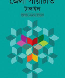 জেলা পরিচিতি টাঙ্গাইল: খান মাহবুব