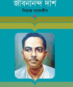 জীবনানন্দ দাশ: সিরাজ সালেকীন