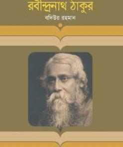 রবীন্দ্রনাথ ঠাকুর: বদিউর রহমান