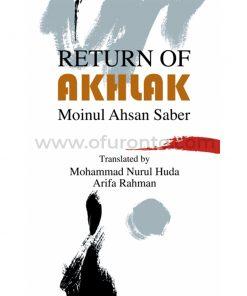 Return of Akhlakh: Moinul Ahsan