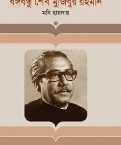 বঙ্গবন্ধু শেখ মুজিবুর রহমান (জীবনী): মনি হায়দার