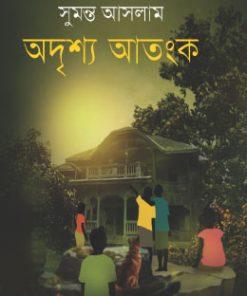 অদৃশ্য আতংক: সুমন্ত আসলাম