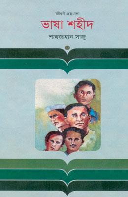ভাষা শহীদ: শাহজাহান সাজু