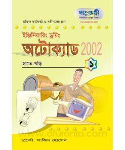 অটোক্যাড ২০০২-১: সাজিদ হোসেন