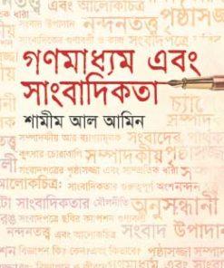 গণমাধ্যম এবং সাংবাদিকতা: শামীম আল আমিন