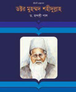 ড. মুহম্মদ শহীদুল্লাহ: ছন্দশ্রী পাল
