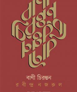 বাণি চিরন্তন রবীন্দ্র নজরুল: মোহাম্মদ জিল্লুর রহমান