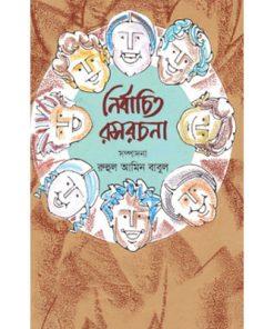 নির্বাচিত রসরচনা: রুহুল আমিন বাবুল