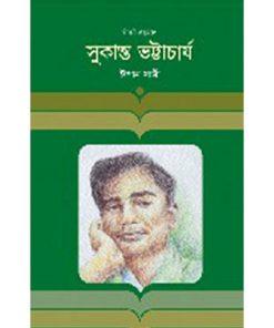 সুকান্ত ভট্টাচার্য: ঈশান সামী