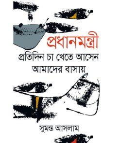 প্রধানমন্ত্রী প্রতিদিন চা খেতে আসেন আমাদের বাসায়: সুমন্ত আসলাম