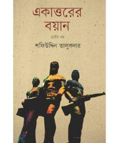 একাত্তরের বয়ান তৃতীয় খণ্ড: শফিউদ্দিন তালুকদার