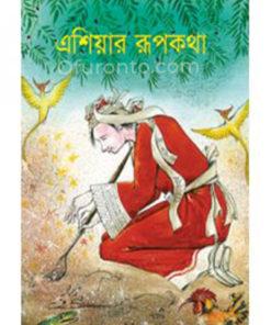 এশিয়ার রূপকথা: জ্যোতির্ময় ঠাকুর