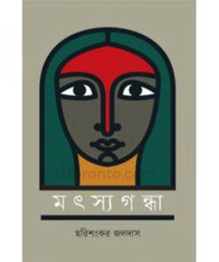 মৎস্যগন্ধা: হরিশংকর জলদাস