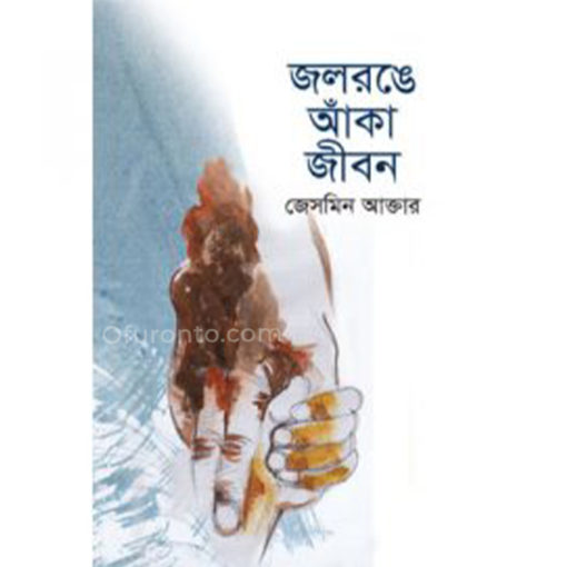 জলরঙে আঁকা জীবন: জেসমিন আক্তার