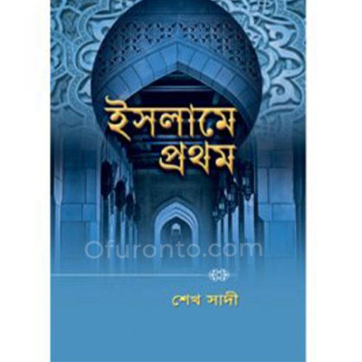 ইসলামে প্রথম: শেখ সাদী