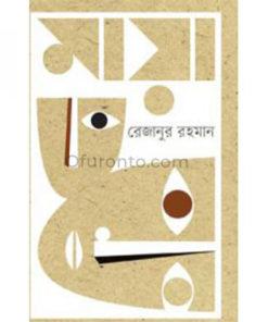 মায়া: রেজানুর রহমান