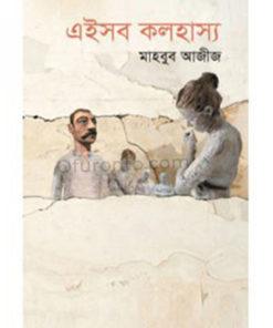 এইসব কলহাস্য: মাহবুব আজীজ