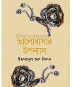 আমার ভালোবাসার উপন্যাস: ইমদাদুল হক মিলন