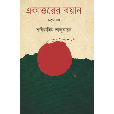 একাত্তরের বয়ান চতুর্থ খণ্ড: শফিউদ্দিন তালুকদার