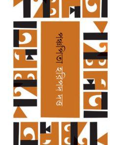 পঞ্চপিতা: হরিপদ দত্ত