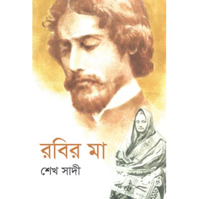 রবির মা: শেখ সাদী