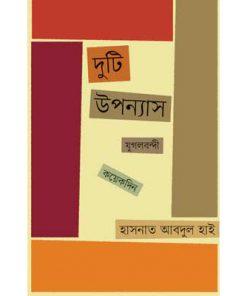 দুটি উপন্যাস : যুগলবন্দী; কয়েকদিন: হাসনাত আবদুল হাই