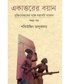 একাত্তরের বয়ান পঞ্চম খণ্ড: শফিউদ্দিন তালুকদার