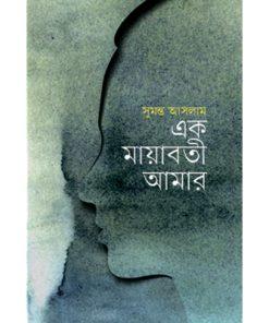 এক মায়াবতী আমার: সুমন্ত আসলাম