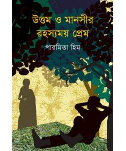 উত্তম ও মানসীর রহস্যময় প্রেম: পারমিতা হিম