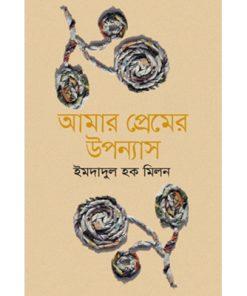 আমার প্রেমের উপন্যাস: ইমদাদুল হক মিলন