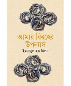 আমার বিরহের উপন্যাস: ইমদাদুল হক মিলন