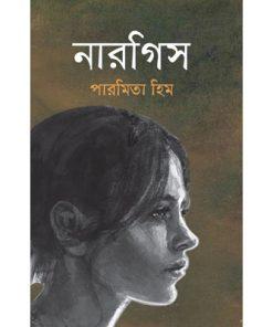 নারগিস: পারমিতা হিম