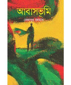 আবাসভূমি: রেজানুর রহমান