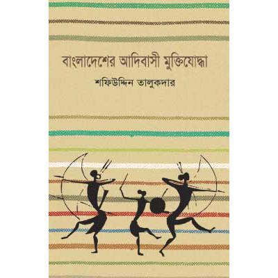 বাংলাদেশে আদিবাসী মুক্তিযোদ্ধা: শফিউদ্দিন তালুকদার