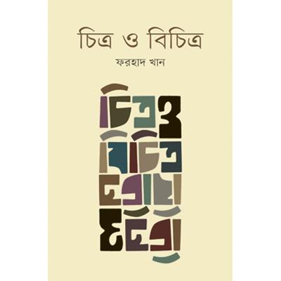 চিত্র-বিচিত্র: ফরহাদ খান