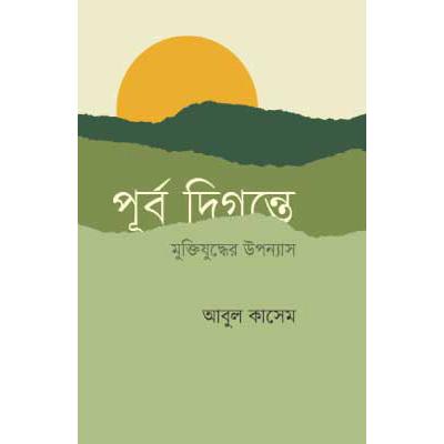 পূর্ব দিগন্তে: আবুল কাসেম