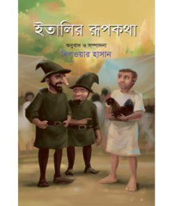 ইতালির রূপকথা: দিলওয়ার হাসান