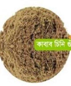 সুস্বাদু কাবাব চিনি গুড়া ৫০গ্রাম