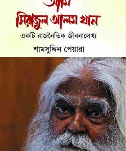 আমি সিরাজুল আলম খান: একটি রাজনৈতিক জীবনালেখ্য: শামসুদ্দিন পেয়ারা