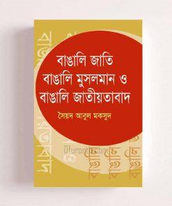 বাঙালি জাতি বাঙালি মুসলমান ও বাঙালি জাতীয়তাবাদ: সৈয়দ আবুল মকসুদ